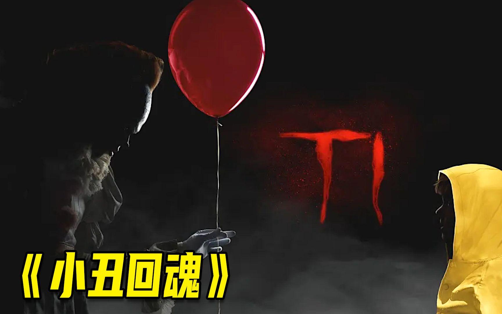 全球票房最好的恐怖片,每27年就会出现的诡异小丑!《小丑回魂》