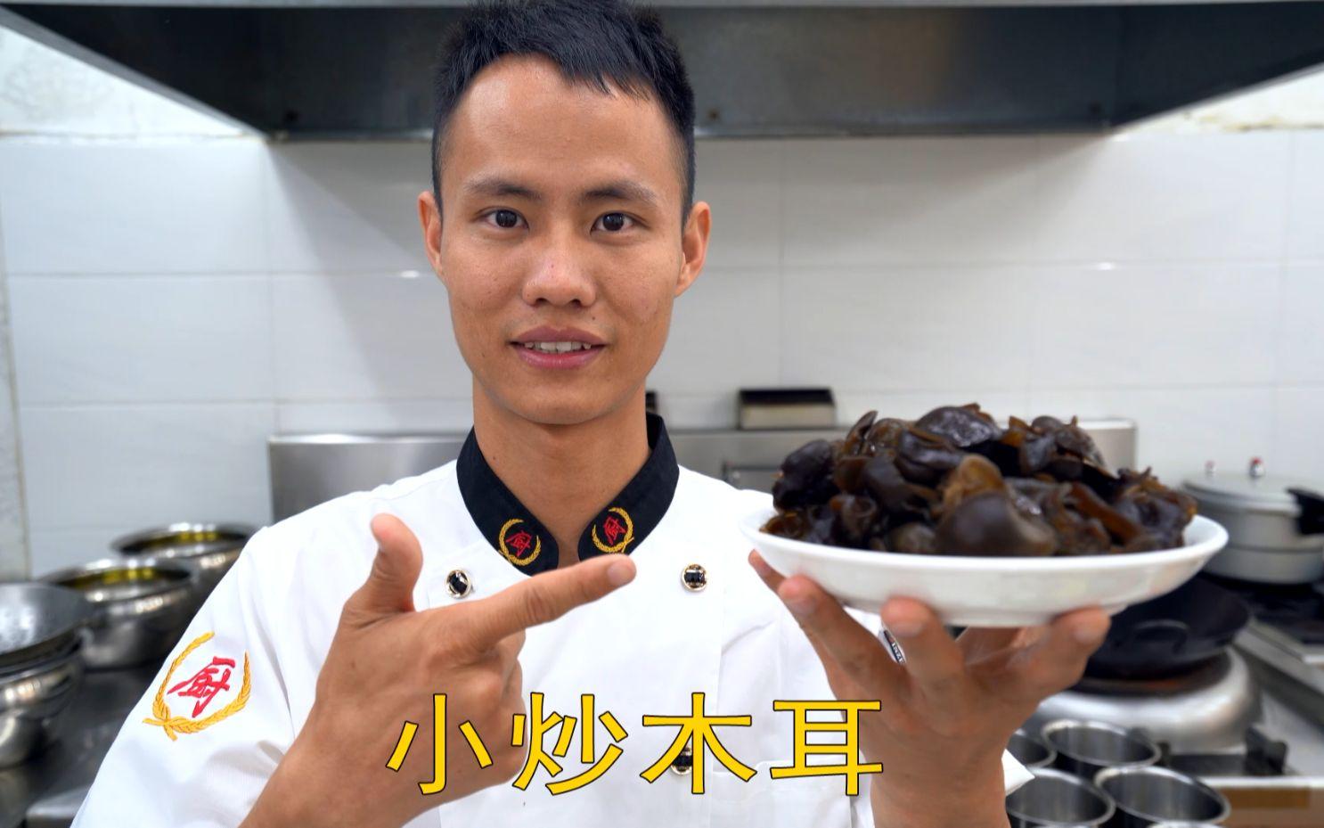 """厨师长教你:""""小炒黑木耳""""的家常做法,味道口感很不错,收藏了"""