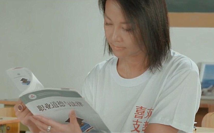 【B站广告】美丽中国(Teach For China)