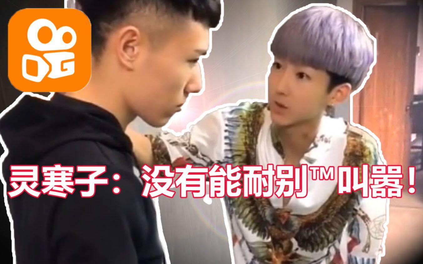 【社会rap】你的寒王:知道什么叫社会吗?【灵寒子】