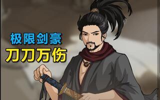 《部落与弯刀》【部落与弯刀】极致剑豪伤害演示(视频)
