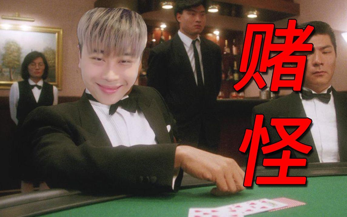 【经典老番】卢本伟本色出演陈刀仔--赌侠