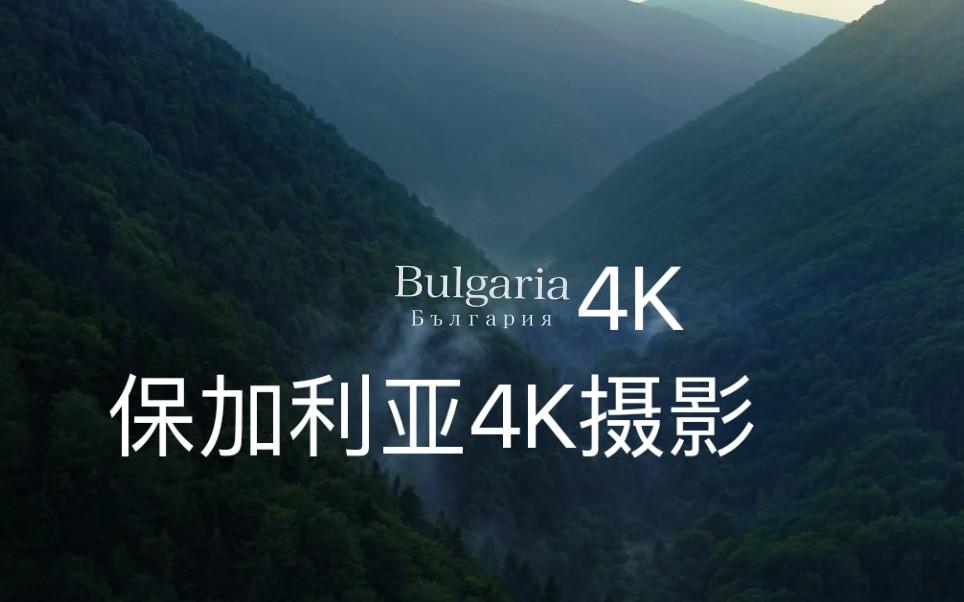 保加利亚国4K摄影,旅游必去之地.mp4