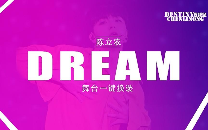 陈立农【Dream舞台一键换装】
