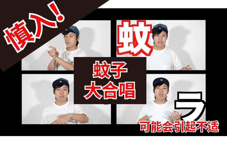 慎入!请忍住不要拍死他!日本Beatboxer拟声蚊子合唱~可能会引起不适!