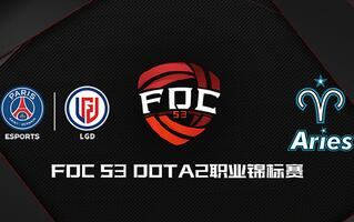 《DOTA2》【DOTA2CDA-FDCS3小组赛】PSG.LGDVSAriesbo3;官方OB双视角(3.1比赛日)(视频)