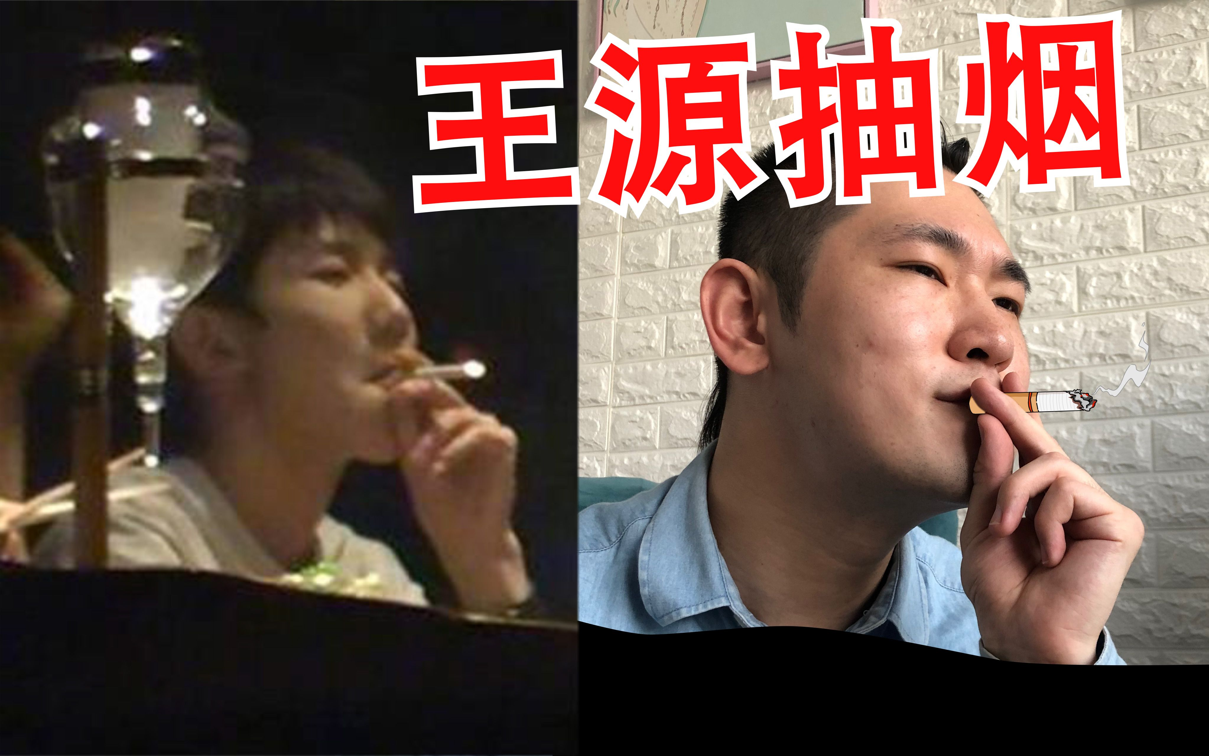 王源抽烟影响恶劣?粉丝脱粉?!我来聊聊我的看法