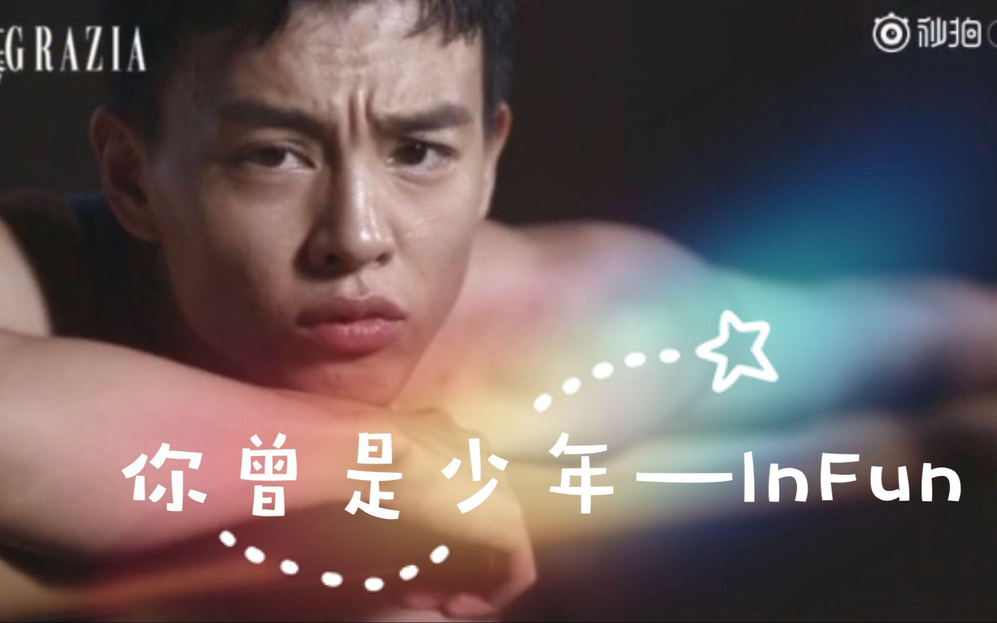 【尹昉infun】《你曾是少年》电影混剪,个人安利向图片