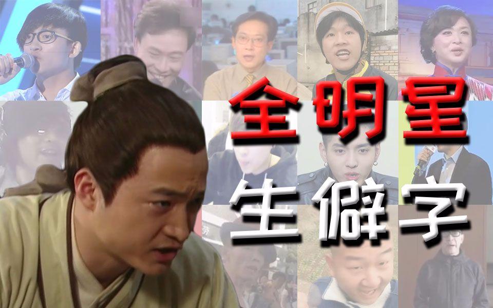 【全明星】生僻字