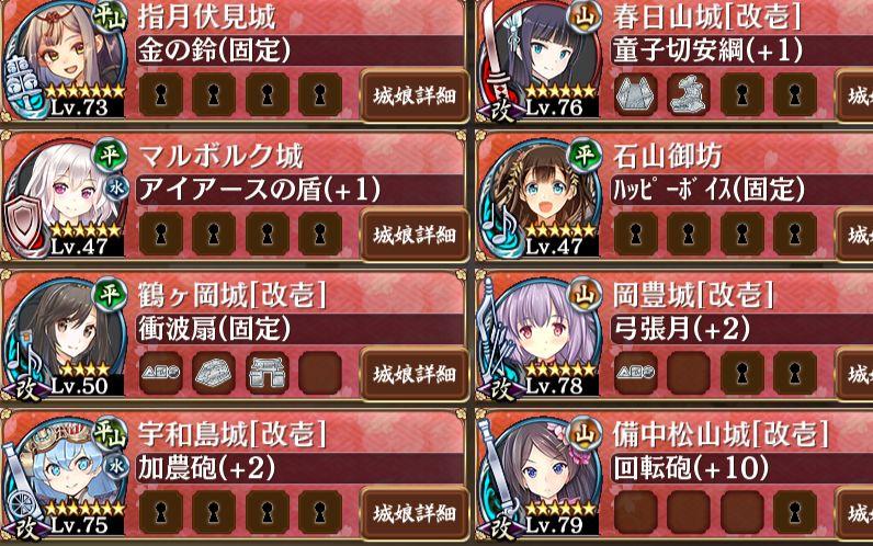 【御城re】秘传武器 幻想圣盾 90H