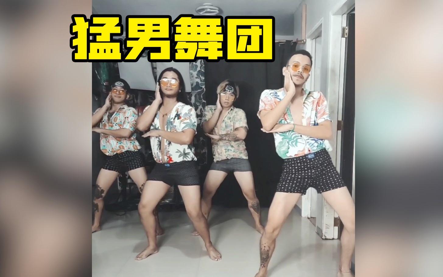【猛男舞团】第一次展示热裤大长腿的猛男DISCO