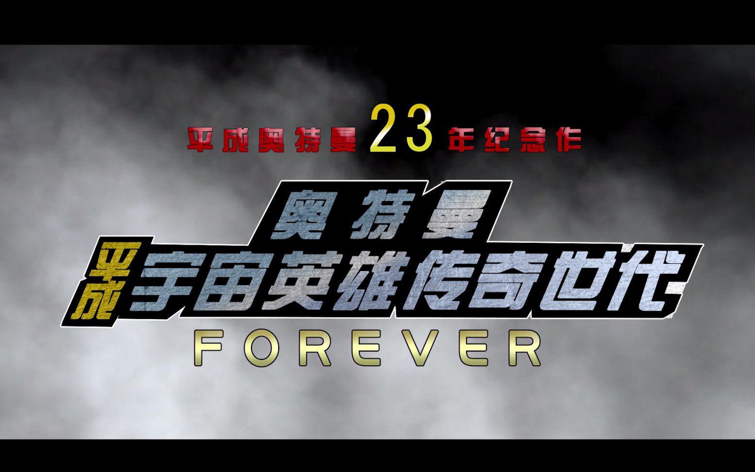 预告解禁 平成奥特曼传奇世代FOREVER 剧场版 PV1(饭制)