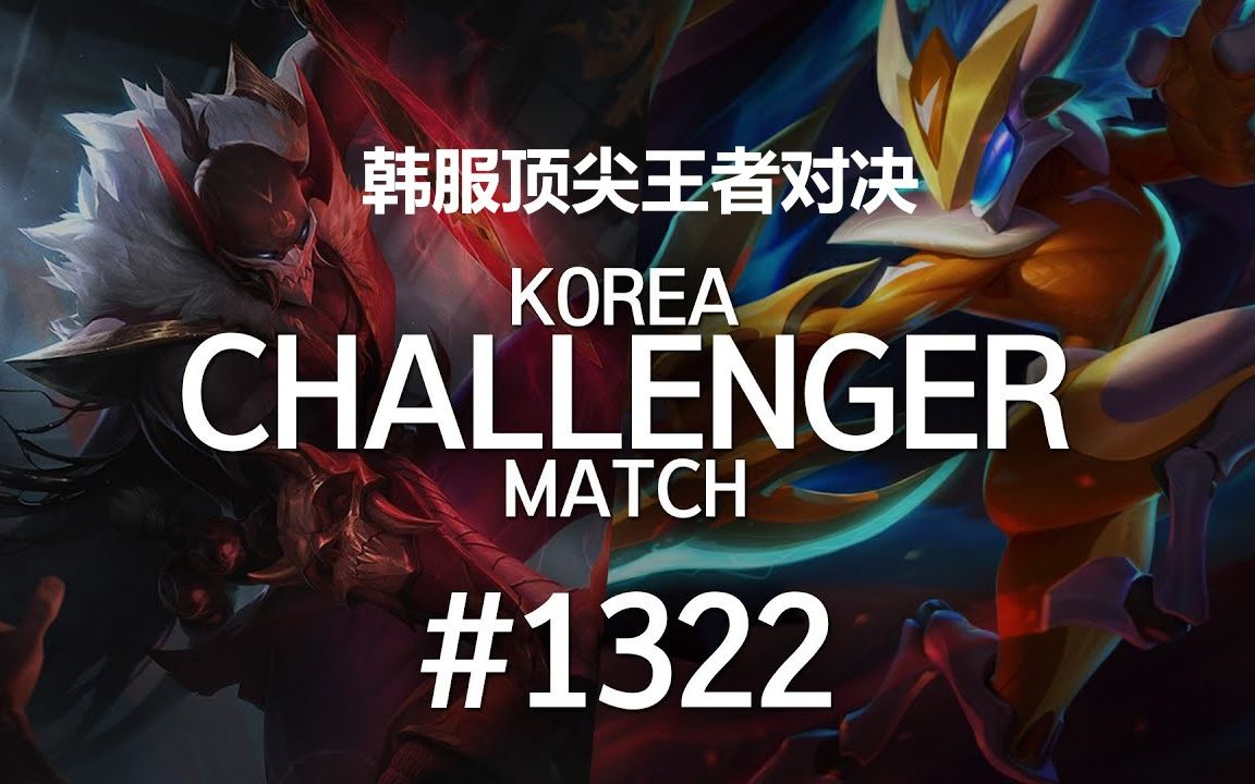 英雄联盟韩服最强王者对决#1322期 - 版本:10.5