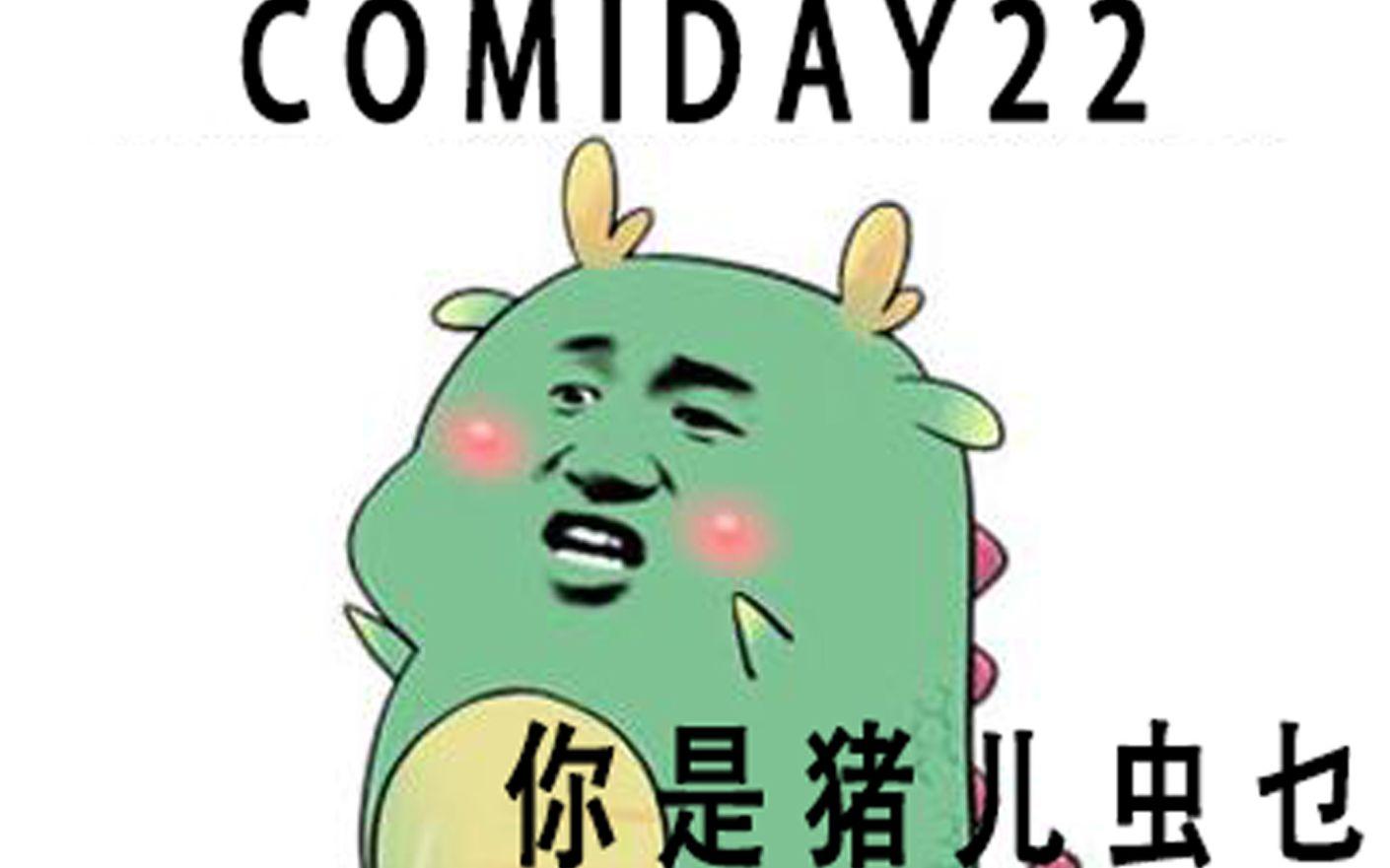 【2018漫展】成都COMIDAY22(8.4-8.5)