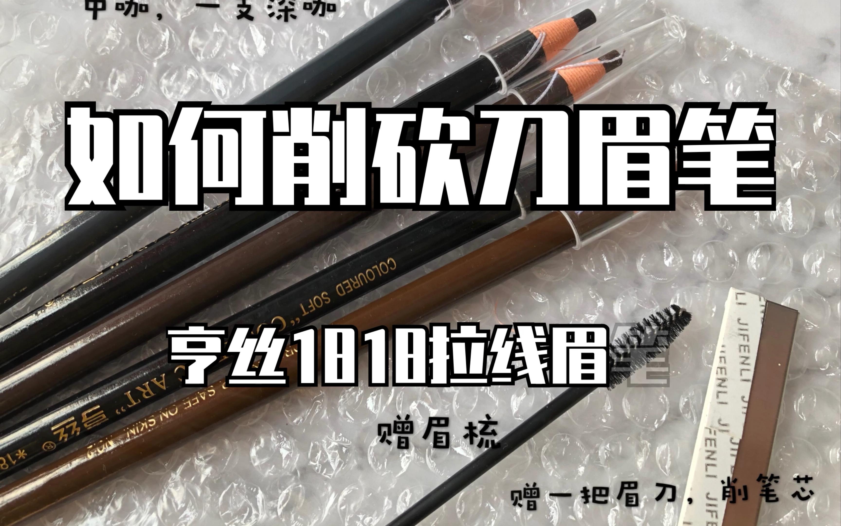 如何削砍刀眉笔/顺便种草一下性价比最高的国货眉笔-亨丝1818拉线眉笔