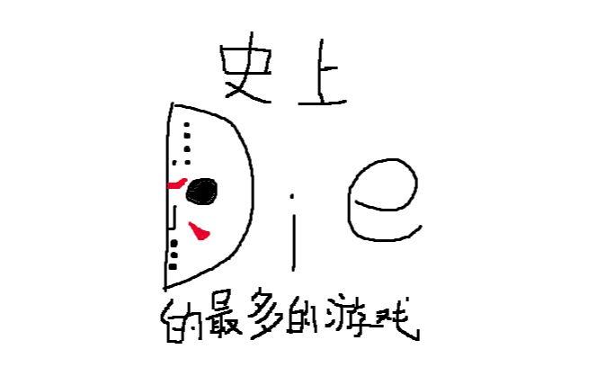 【老E】史上DIE最多的游戏