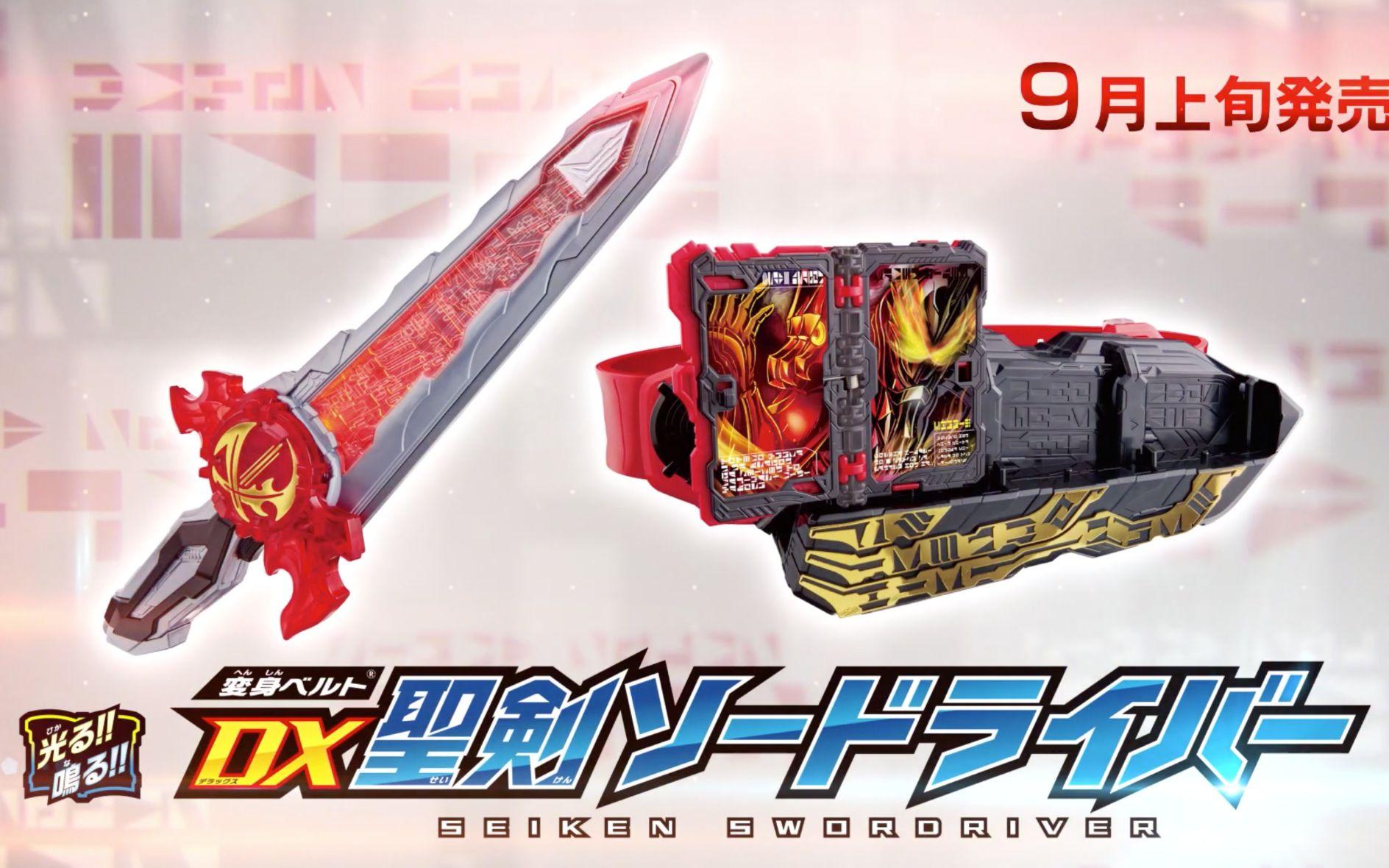 假面骑士圣刃「 DX圣剑Sword腰带」CM