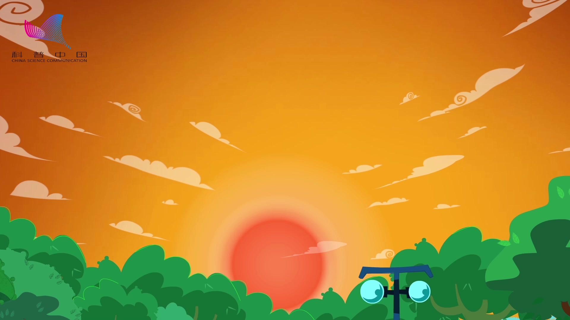 科普中国之阿U学科学 第26集 为什么日出和日落时的太阳是红色的