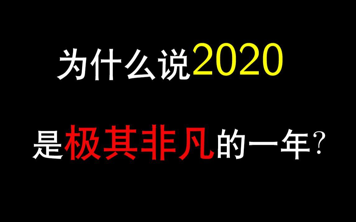 """为什么说2020是""""极其非凡""""的一年?2020会发生哪些大事?"""
