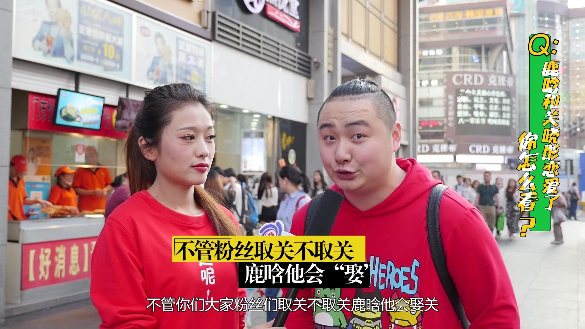 鹿晗关晓彤公开恋情后引发热议,路人们的回答也是富有深意