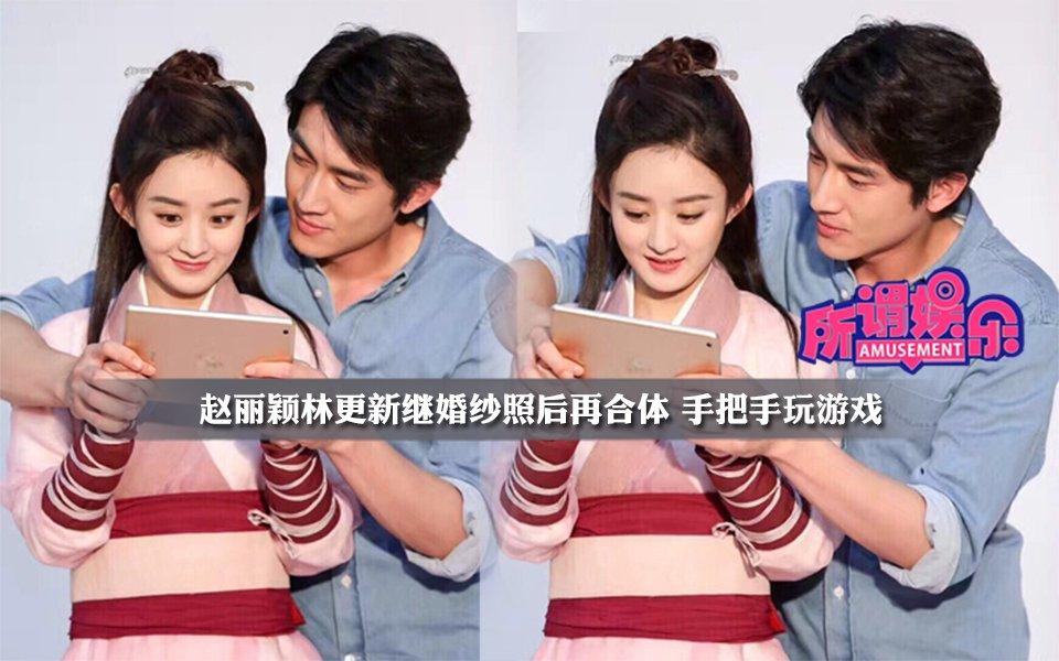 所谓娱乐第868期:赵丽颖林更新继婚纱照后再合体 手把手亲密玩游戏图片