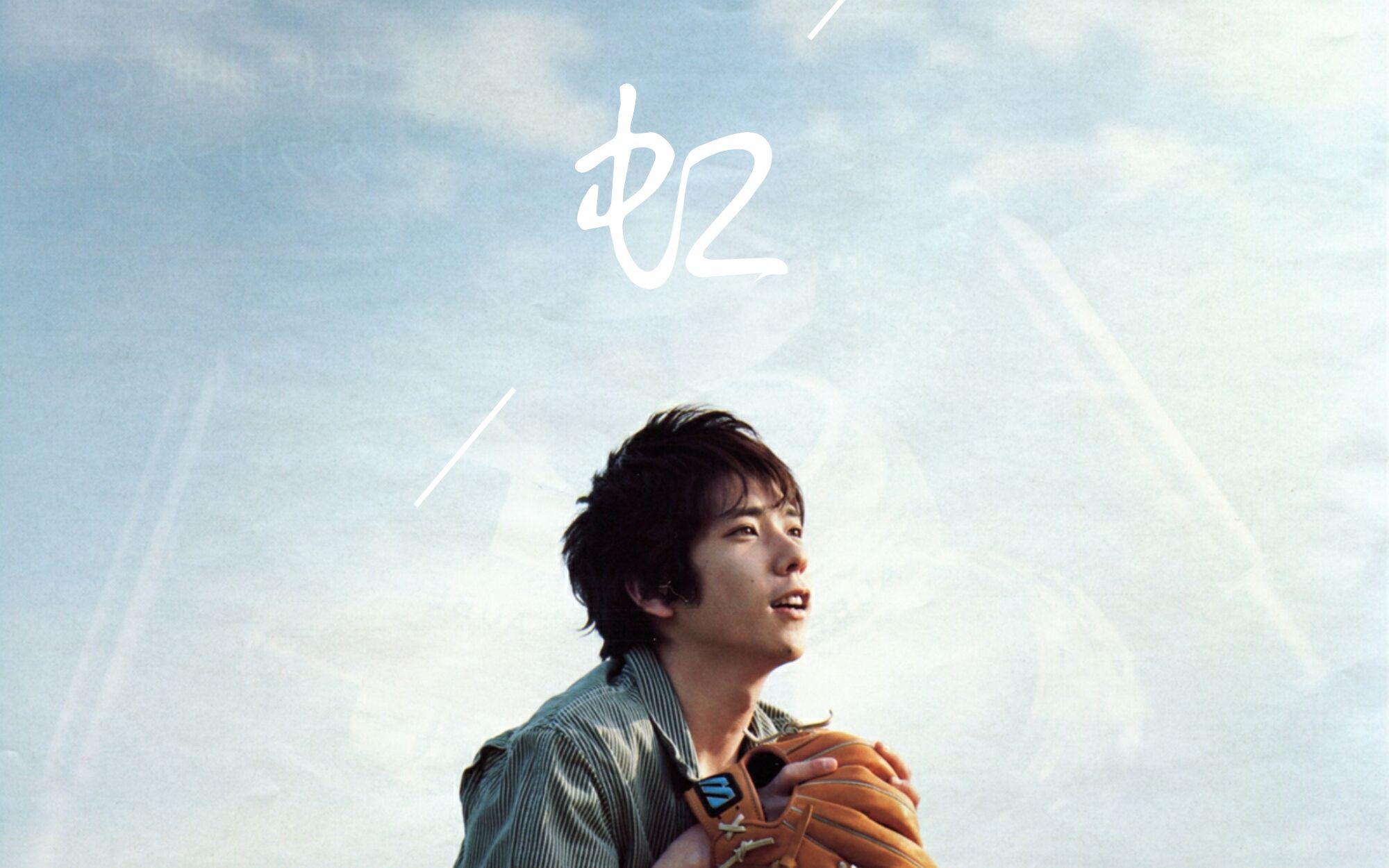 虹�9.�9.b:`�9/cy.#z�yd_虹 自弹自唱 (cover 二宫和也)
