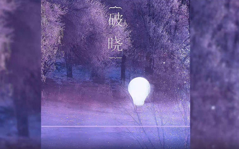 破晓——大型校园异能广播剧《文理双修》第五期ed