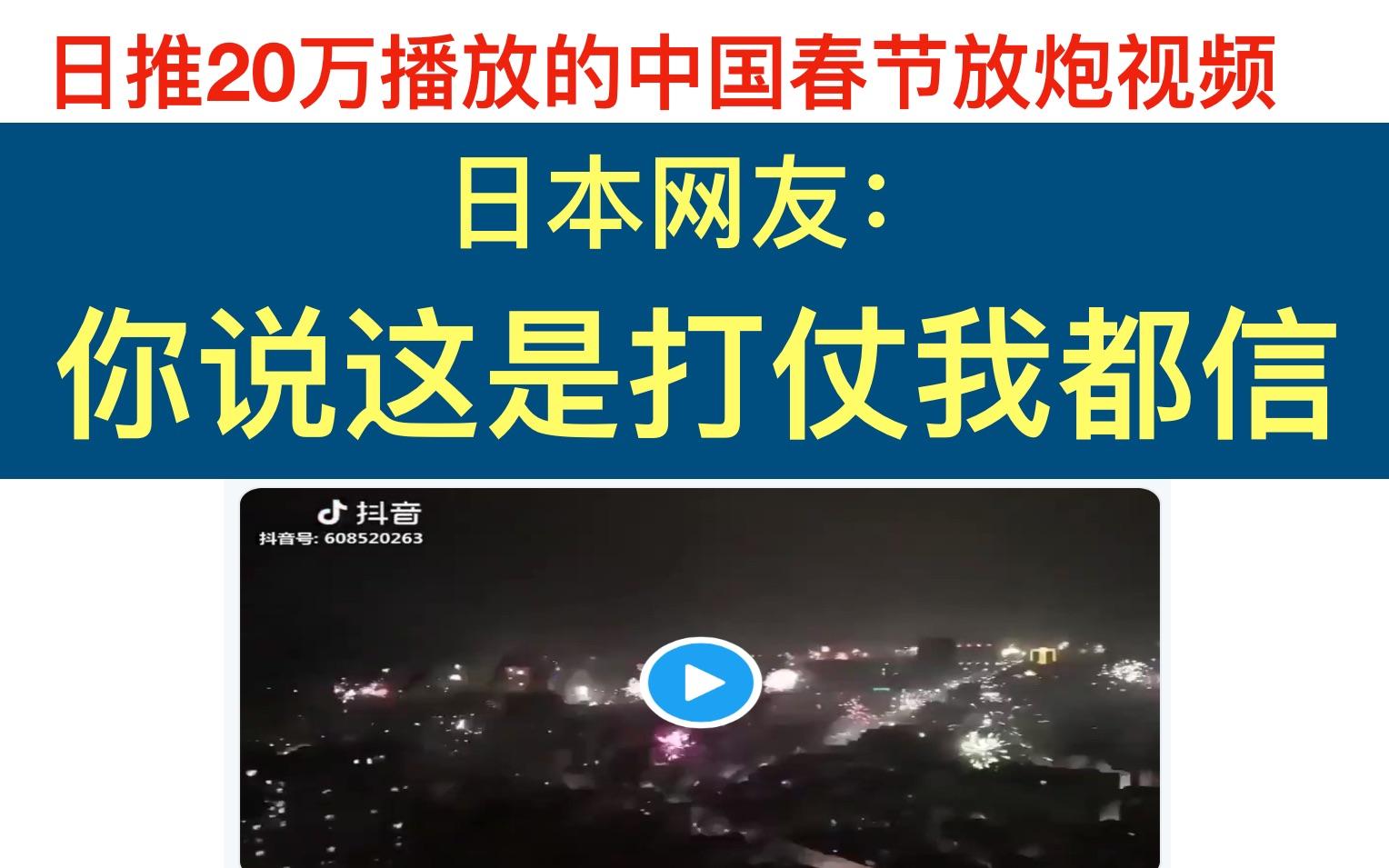 日本推特20万播放的中国春节放炮视频。日本网友:你说这是打仗我都信。