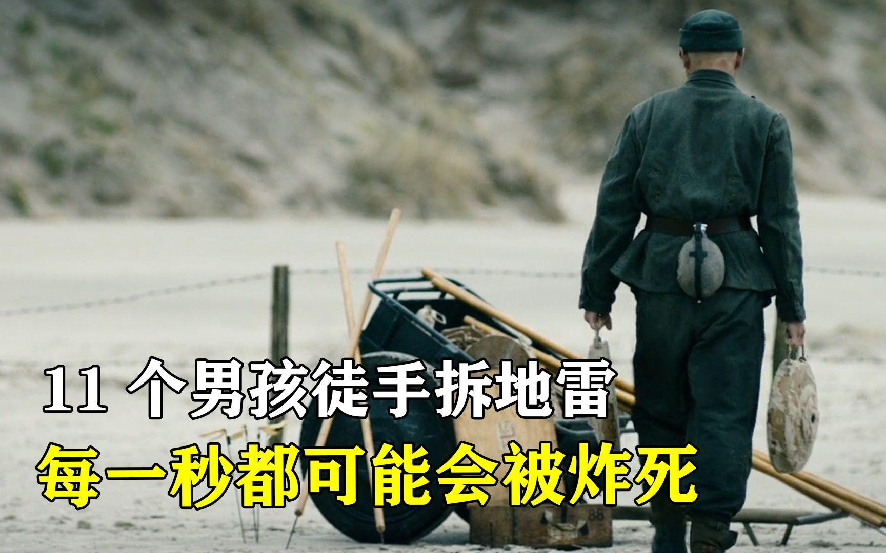 真实事件改编:11个男孩为偿还自己国家的罪孽,被迫徒手拆地雷!