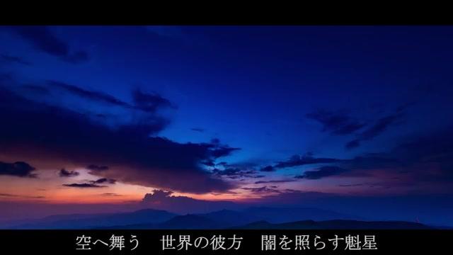 闇を照らす魁星