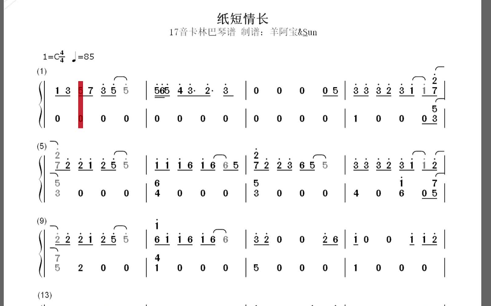 拇指琴简谱_拇指琴17键数字简谱