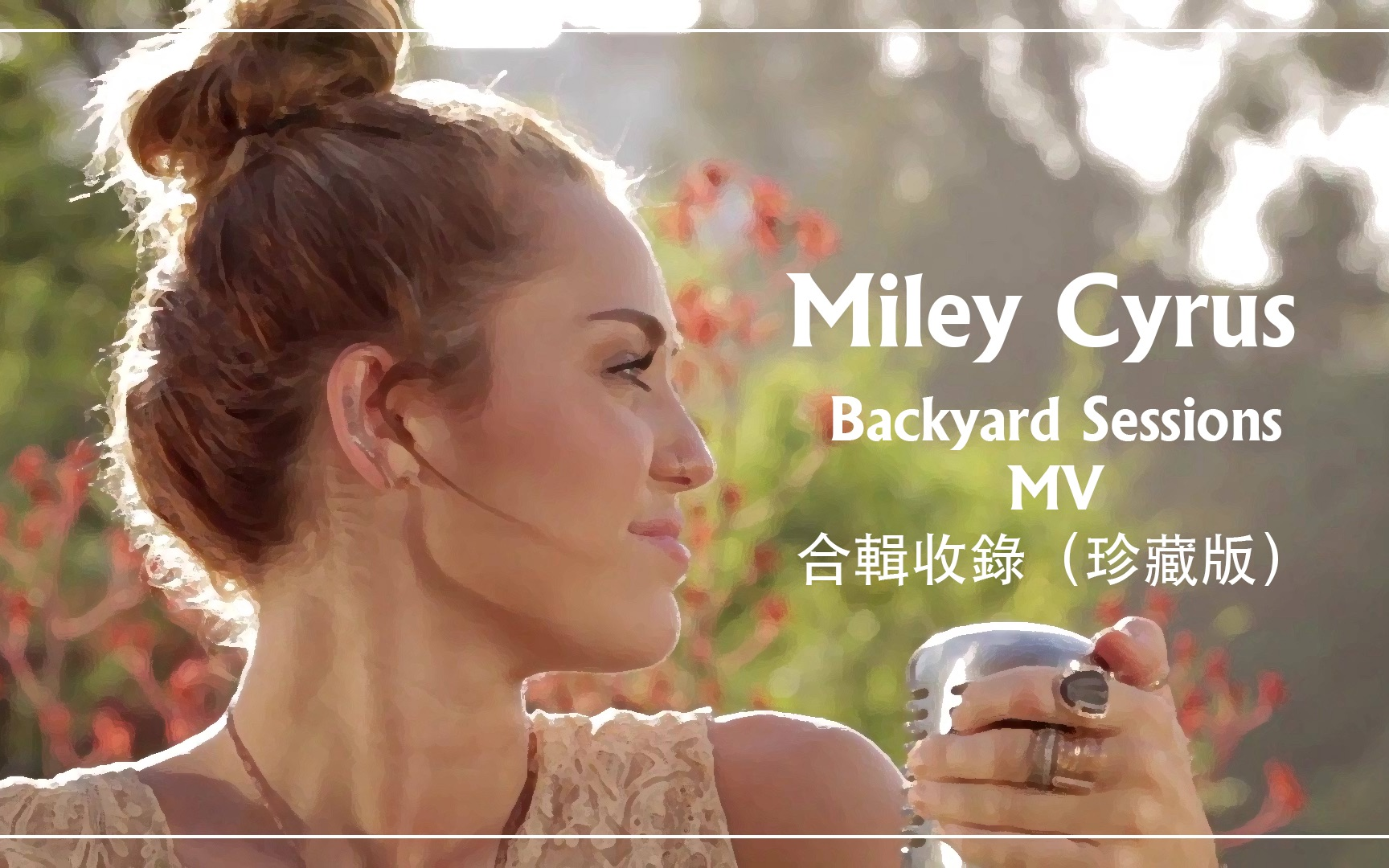 100 backyard sessions miley cyrus miley cyrus covers the