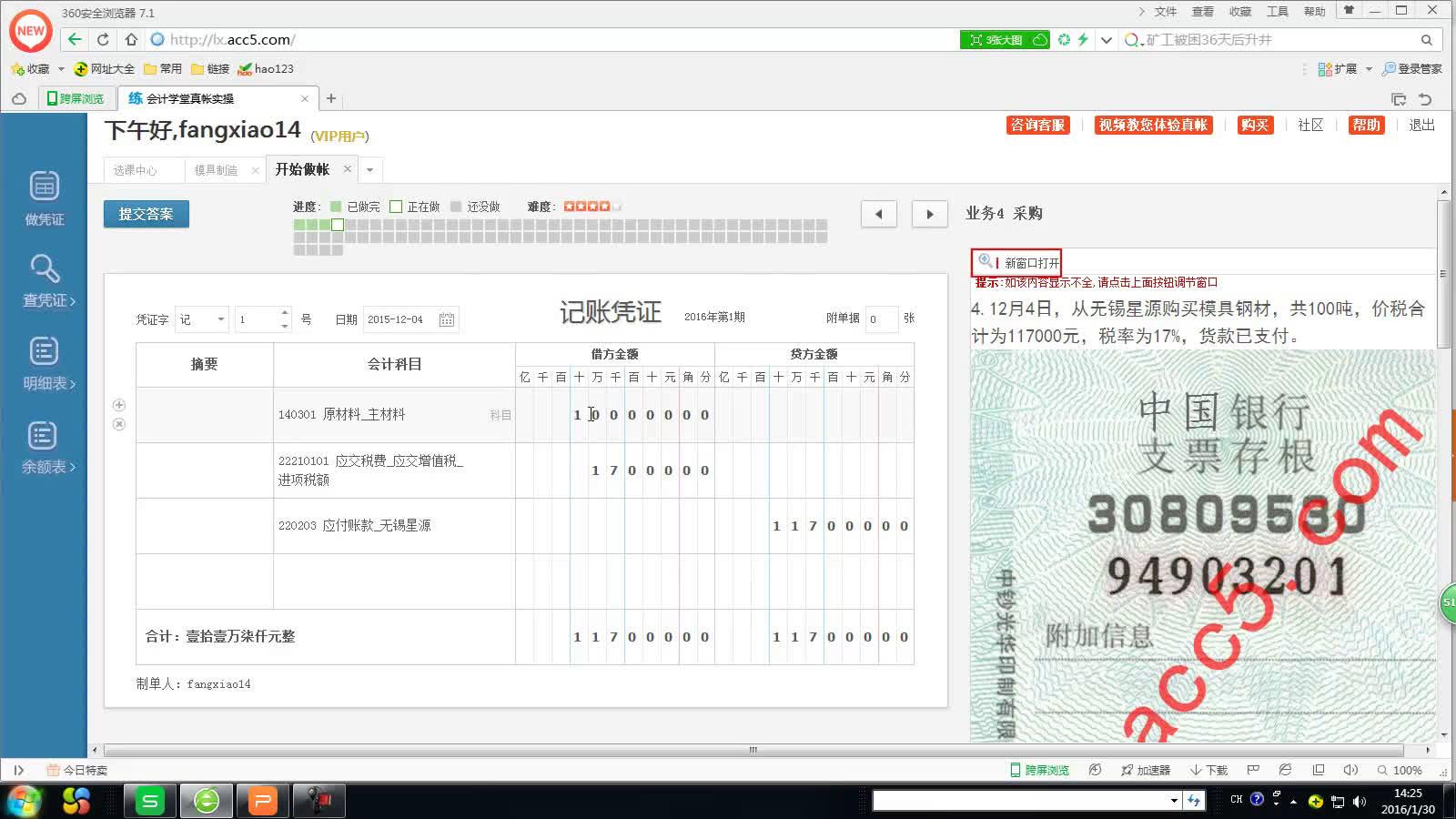 会计实操教程_取会计从业证_会计做账实操