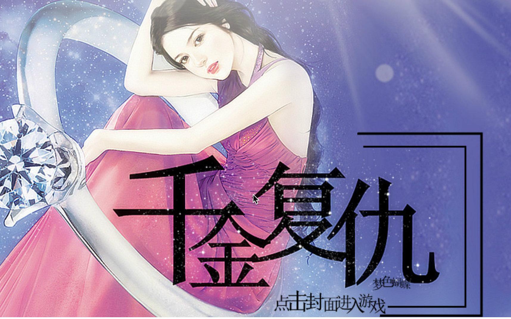 [千金复仇]7p 与后妈的斗智斗勇之旅