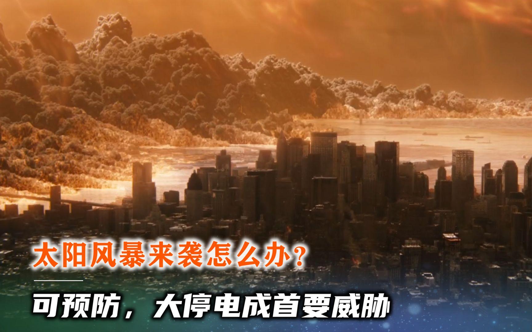 """太阳风暴u002F耀斑撞击地球,如何末日求生呢?一切威胁围绕""""大停电""""展开"""
