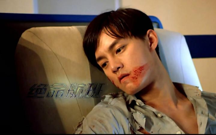 【尹正2014】万虎cut(电影《绝命(河蟹)航班》1080p)