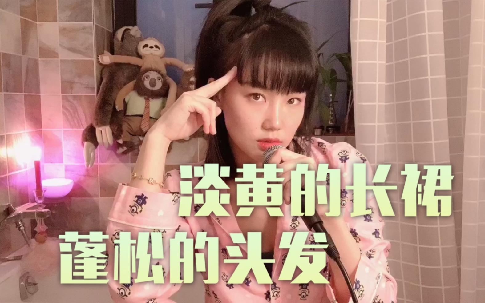 """【黄龄】挑战""""淡黄的长裙""""死亡rap!你上头了吗?"""