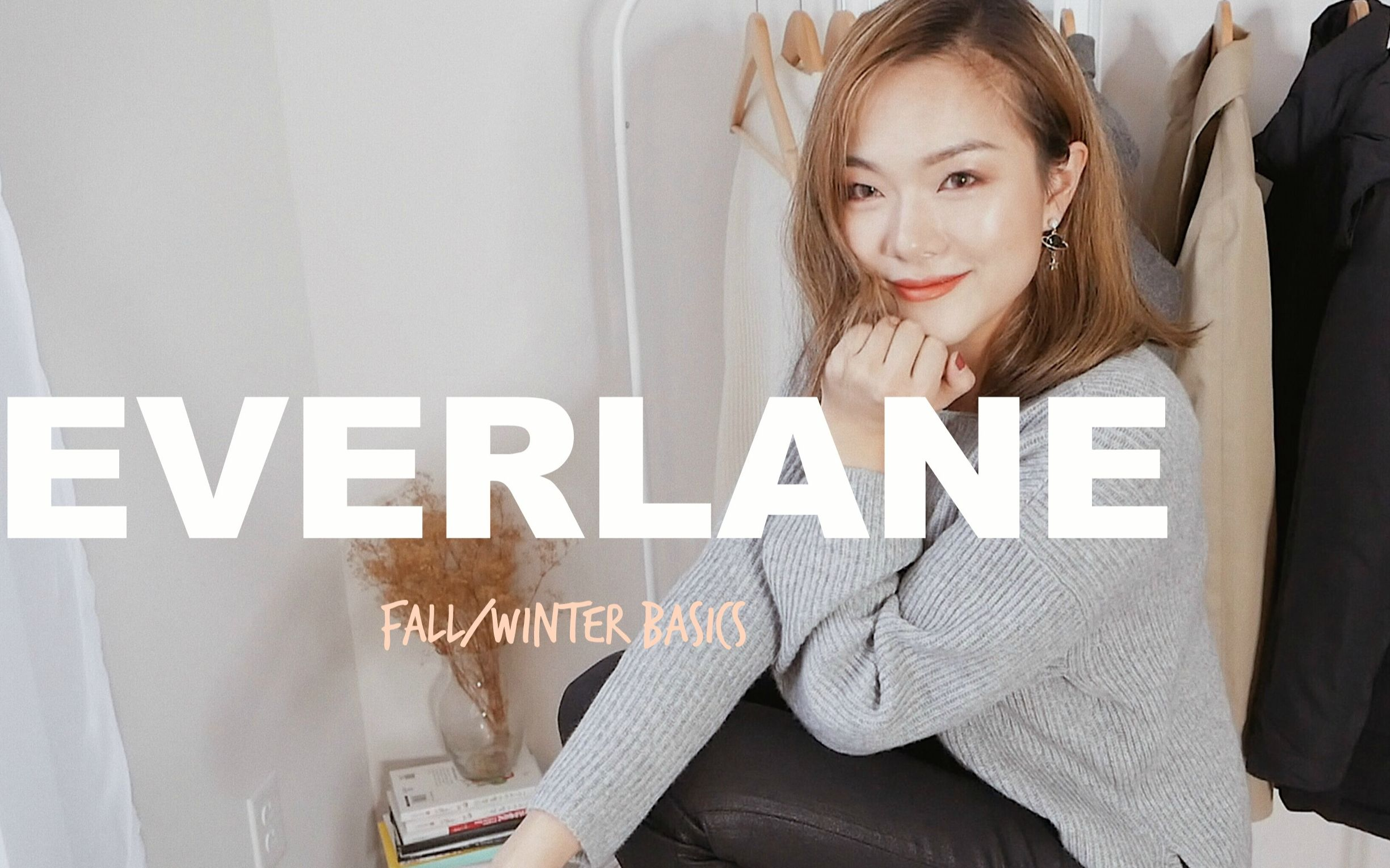 Everlane Winter Basics 秋冬衣橱必备基本款  毛衣靴子大棉袄啥都有