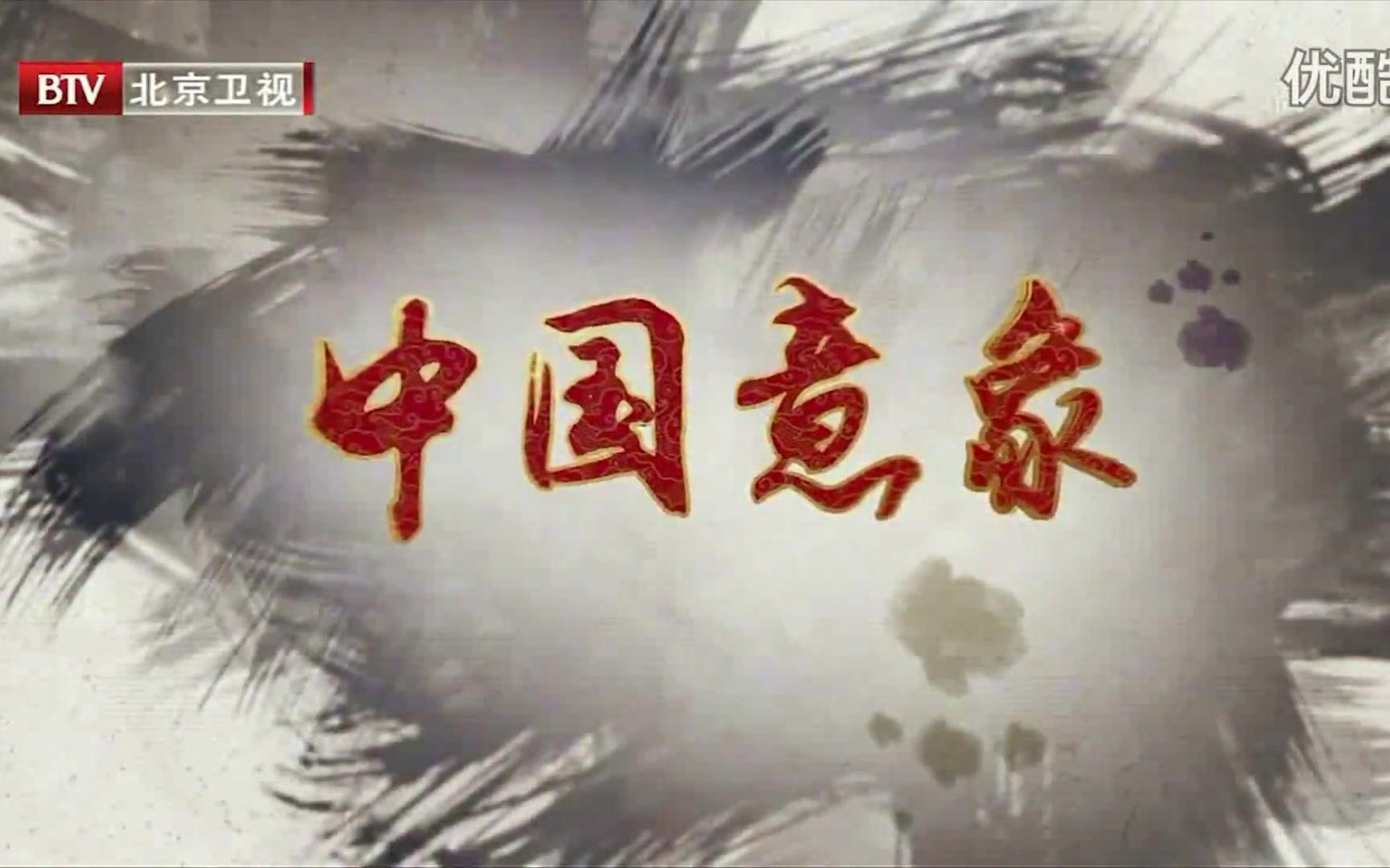 【超清】【书简,采薇,玉人,执羽】传承者之中国意象-《大美中国》