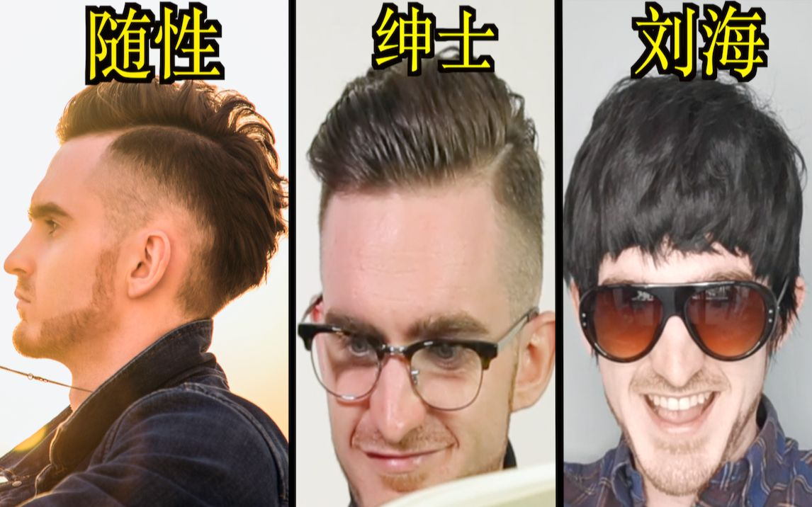 3个简单男生发型,2分钟就能搞定!