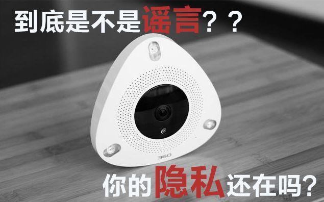 360摄像头侵犯隐私?这事儿你怎么看