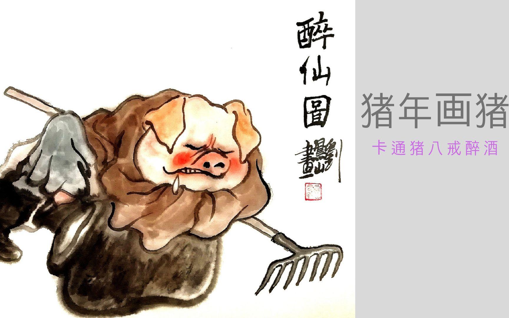 猪年画猪-卡通漫画猪八戒醉酒图图片