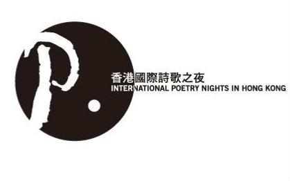 香港国际诗歌节之夜·杭州站 诗歌朗诵图片