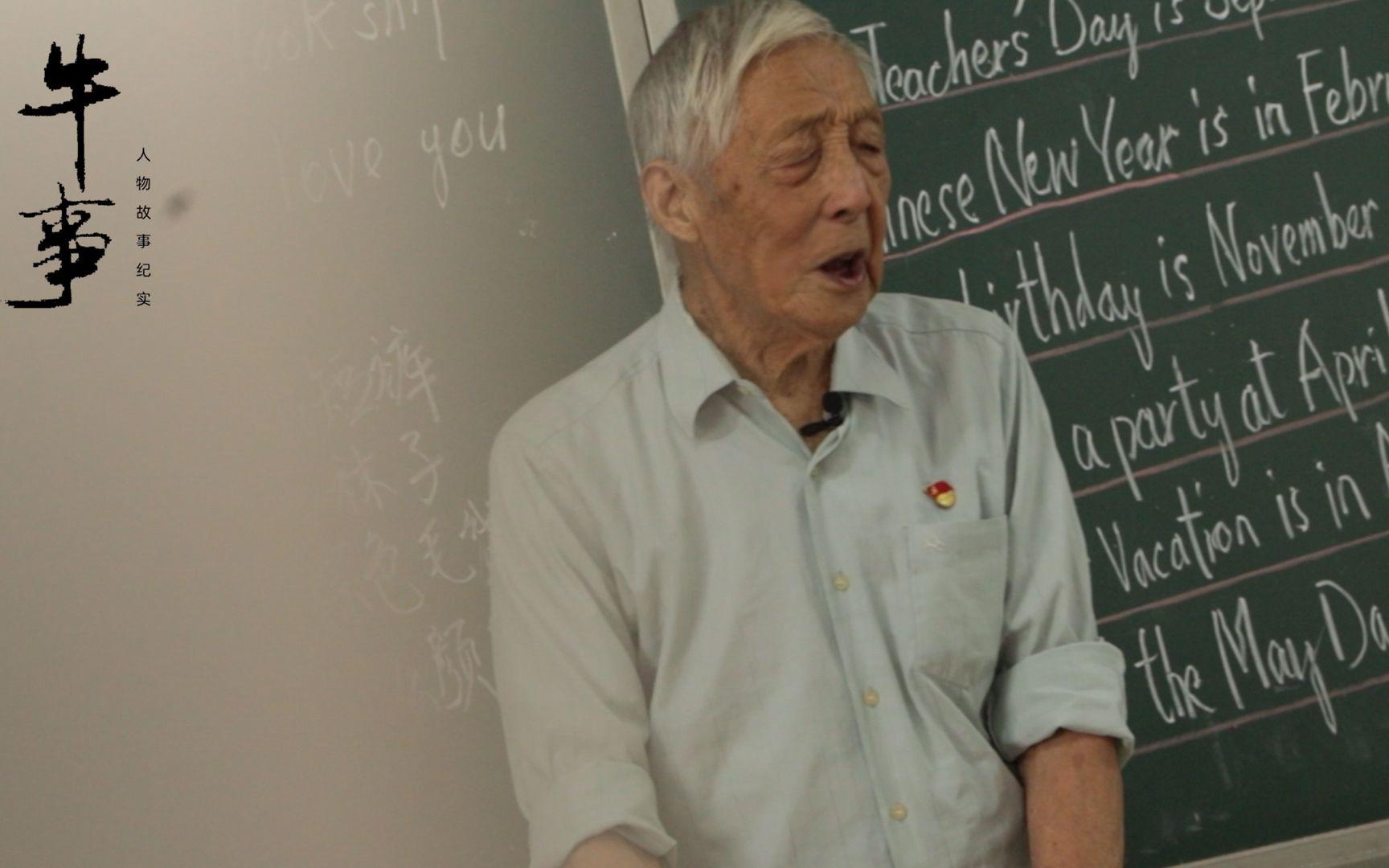这辈子少挣100万!93岁爷爷自掏腰包开学校:所有学生不收钱