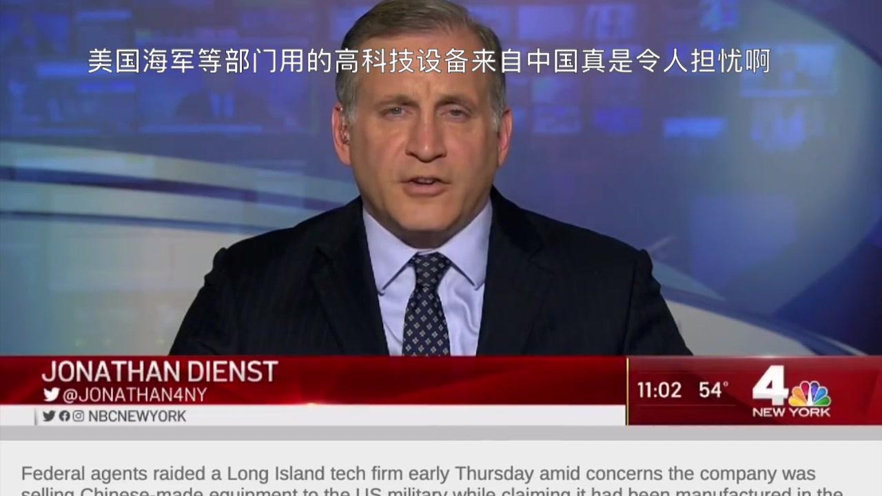 美军用了十几年的监控设备突然出现中文,FBI突袭美企…