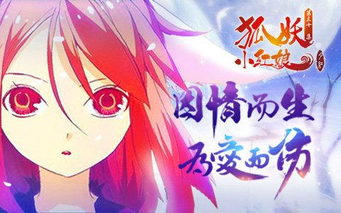 【腾讯】狐妖小红娘 37