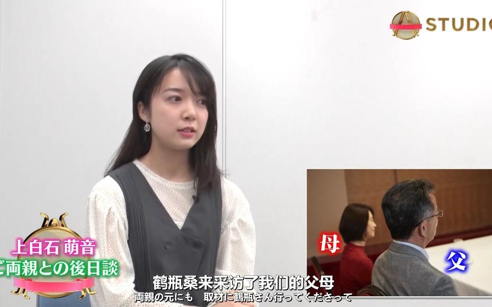 鶴瓶 志村 2020