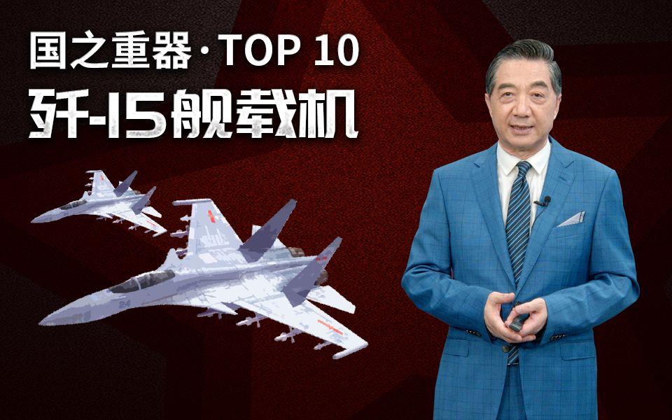 张召忠说159:日本正式敲定F-35B上出云号,中国的舰载机实力怎么样?