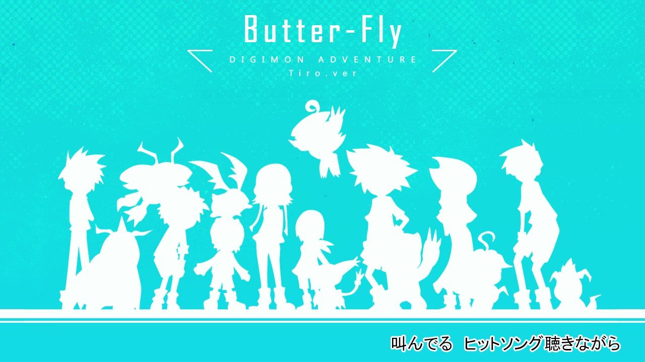 数码宝贝butterfly 中文谐音_数码宝贝 butterfly 中文歌词_butterfly歌词中文