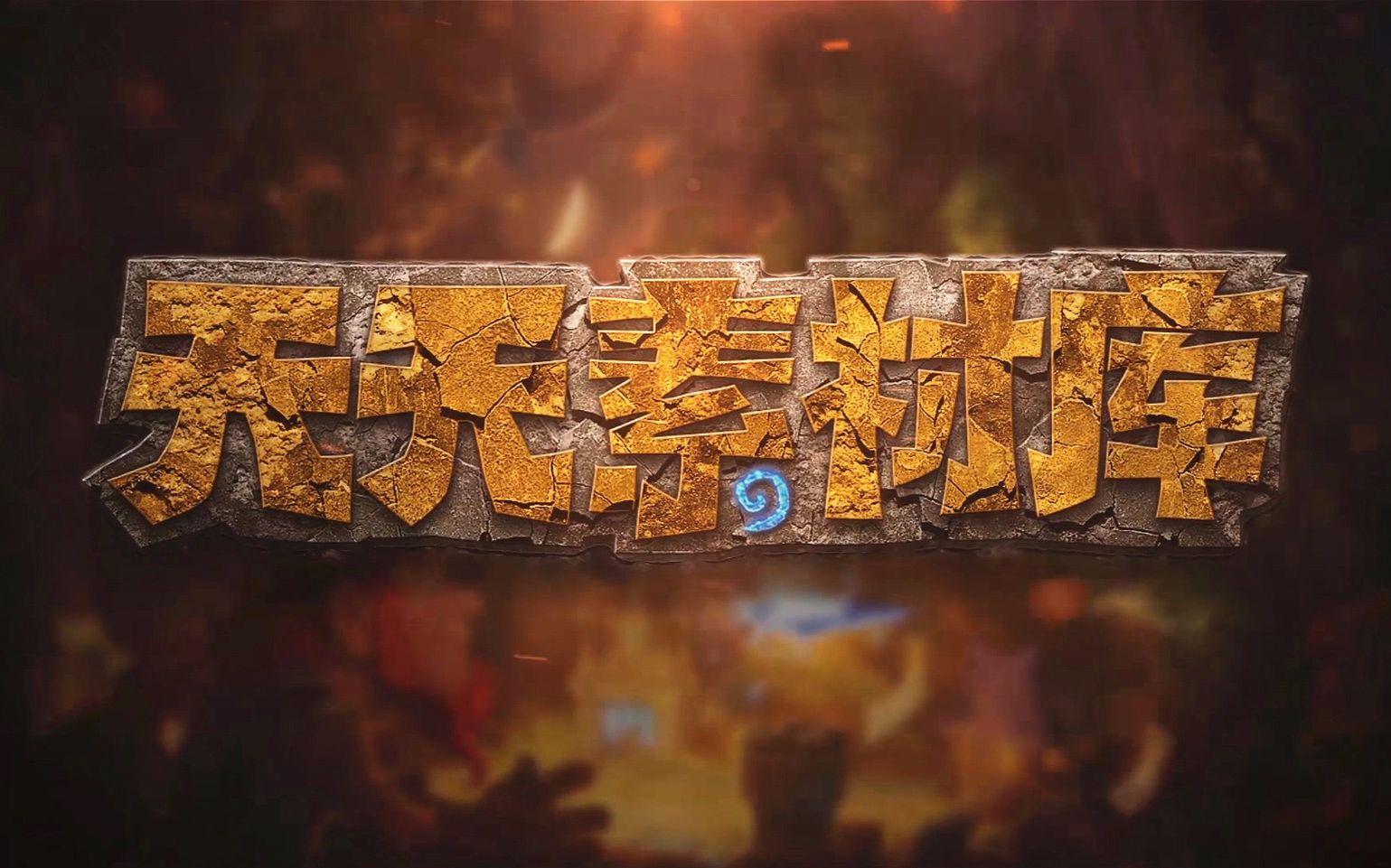炉石传说:【天天素材库】 第56期